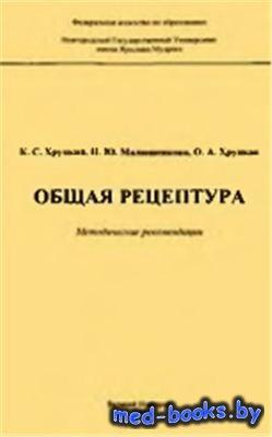 Общая рецептура - Хруцкий К.С. и др. - 2004 год