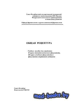 Общая рецептура (исправленное и дополненное) - Кубынин А.Н., Макарова Е.П., ...