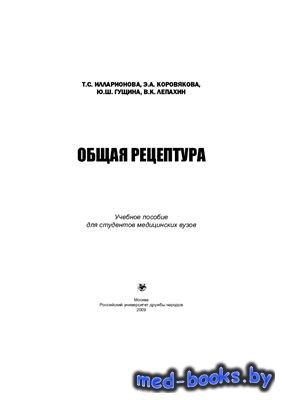Общая рецептура - Илларионова Т.С., Коровякова Э.А., Гущина Ю.Ш., Лепахин В.К. - 2009 год