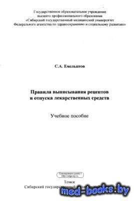 Правила выписывания рецептов и отпуска лекарственных средств - Емельянов С. ...