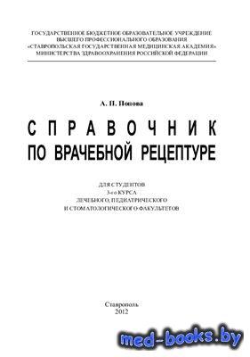 Справочник по врачебной рецептуре - Попова А.П. - 2012 год