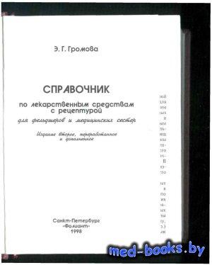 Справочник по лекарственным средствам с рецептурой - Громова Э.Г. - 1998 год