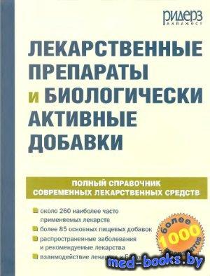 Лекарственные препараты и биологически активные добавки - Вертхаймер Н. - 2005 год