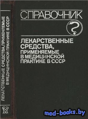 Лекарственные средства, применяемые в медицинской практике в СССР - Клюев М ...