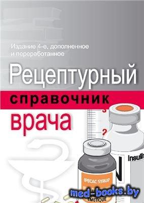 Рецептурный справочник врача - Ингерлейб М.Б., Инькова А.Н. - 2007 год