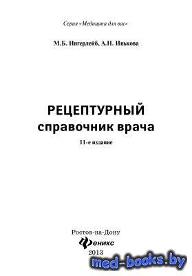 Рецептурный справочник врача - Ингерлейб М.Б. - 2013 год
