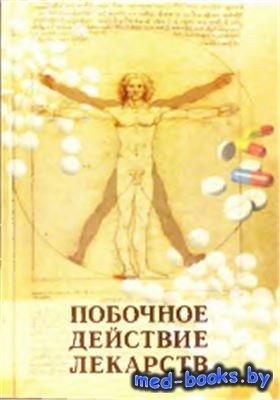 Побочное действие лекарств - Дроговоз С.М., Гудзенко А.П., Бутко Я.А., Дрог ...