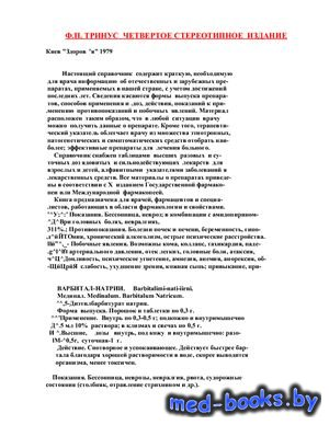 Фармакотерапевтический справочник - Тринус Ф.П. - 1979 год