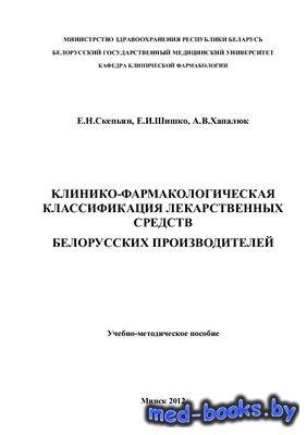 Клинико-фармакологическая классификация лекарственных средств - Скепьян Е.Н. и др. - 2012 год