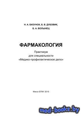 Фармакология - Бизунок Н.А., Дубовик Б.В., Волынец Б.А. - 2015 год