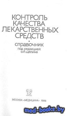 Контроль качества лекарственных средств - Щепин О.П. - 1986 год