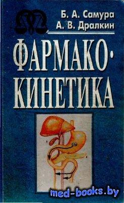 Фармакокинетика - Самура Б.А., Дралкин А.В. - 1996 год