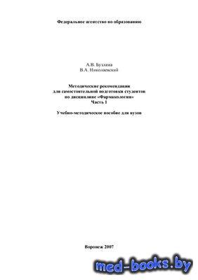 Методические рекомендации для самостоятельной подготовки студентов по дисци ...