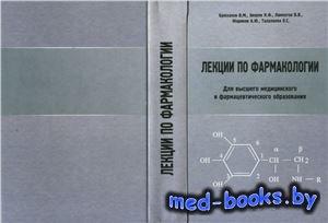 Лекции по фармакологии - Брюханов В.М. и др. - 2014 год