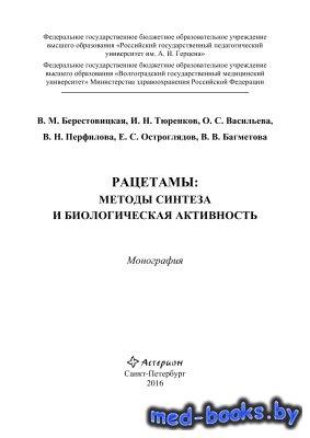 Рацетамы: методы синтеза и биологическая активность - Берестовицкая В.М. и  ...