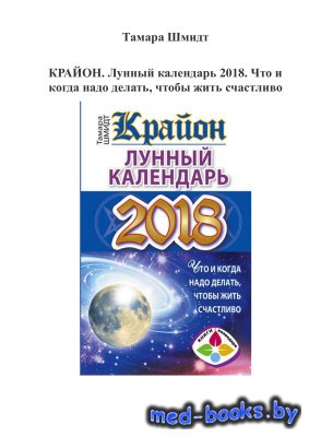Крайон. Лунный календарь 2018. Что и когда надо делать, чтобы жить счастливо - Шмидт Тамара - 2017 год