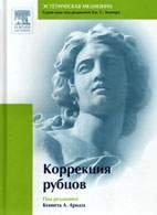 Коррекция рубцов - Арндт К.А. из серии Дж. С. Доувера - 2009 год