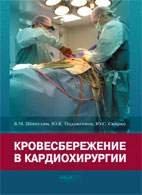 Кровесбережение в кардиохирургии - Шипулин В.М., Подоксенов Ю.К., Свирко Ю.С. - 2010 год