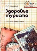 Здоровье туриста - Шальков Ю.Л. - 1987 год