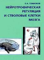 Нейротрофическая регуляция и стволовые клетки мозга - Гомазков О.А. - 2004 год
