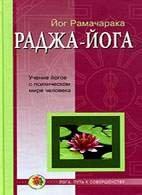 Раджа-йога - Йог Рамачарака - 2005 год