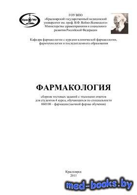 Фармакология - Гребенникова В.В., Вставская Ю.А. - 2011 год