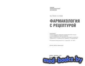 Фармакология с рецептурой - Гаевый М.Д., Гаевая Л.М. - 2014 год
