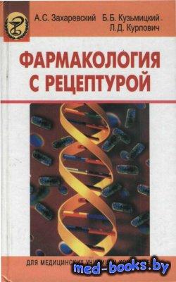 Фармакология с рецептурой - Захаревский А.С., Кузьмицкий Б.Б., Курлович Л.Д ...