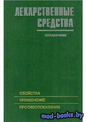 Лекарственные средства: свойства, применение, противопоказания - Клюев М.А. ...