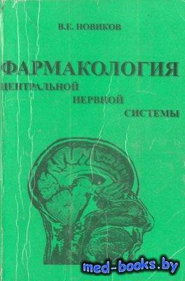 Фармакология центральной нервной системы - Новиков В.Е. - 2006 год