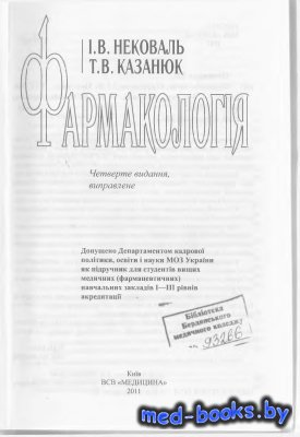 Фармакологія - Нековаль І.В., Казанюк Т.В. - 2011 год