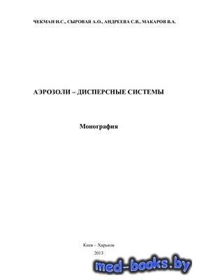 Аэрозоли - дисперсные системы - Чекман И.С., Сыровая А.О., Андреева С.В., М ...