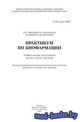 Практикум по биофармации - Тихонов А.И. - 2003 год