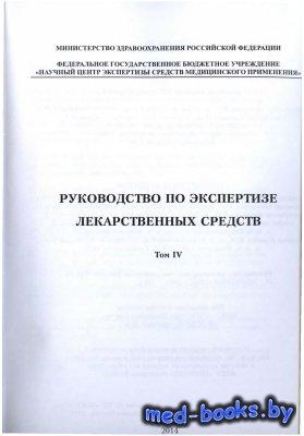 Руководство по экспертизе лекарственных средств. Том 4 - Миронов А.Н., Мерк ...