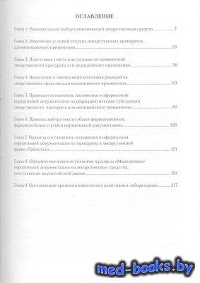 Руководство по экспертизе лекарственных средств. Том 2 - Миронов А.Н., Мерк ...