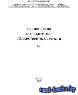 Руководство по экспертизе лекарственных средств. Том 1 - Миронов А.Н., Мерк ...