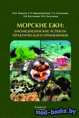Морские ежи: биомедицинские аспекты практического применения - Ковалев Н.Н. ...