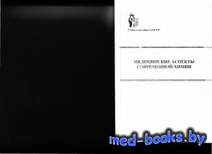 Медицинские аспекты современной химии - Аввакумова Н.П., Катунина Е.Е. и др ...