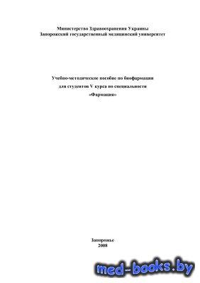 Учебно-методическое пособие по биофармации для студентов V курса по специал ...