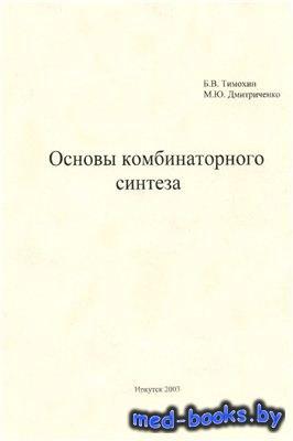 Основы комбинаторного синтеза: теоретическое пособие - Тимохин Б.В., Дмитри ...