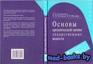 Основы органической химии лекарственных веществ - Солдатенков А.Т., Колядин ...