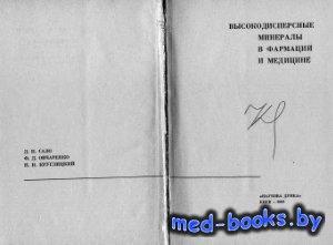 Высокодисперсные минералы в фармации и медицине - Сало Д.П., Овчаренко Ф.Д. ...