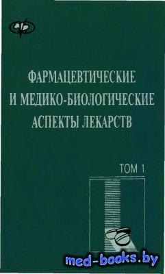 Фармацевтические и медико-биологические аспекты лекарств. В двух томах. Том ...
