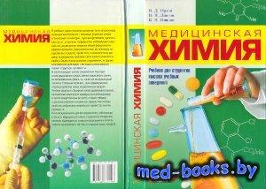 Медицинская химия - Орлов В.Д., Липсон В.В., Иванов В.В. - 2005 год