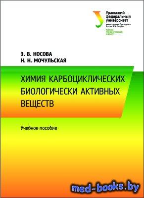 Химия карбоциклических биологически активных веществ - Носова Э.В., Мочульс ...