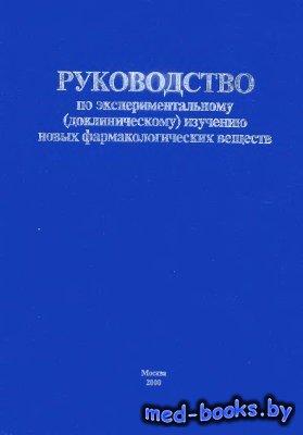 Руководство по экспериментальному (доклиническому) изучению новых фармакологических веществ - Фисенко В.П. и др. - 2000 год