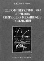 Нейрофизиологическое изучение системных механизмов поведения - Швырков В.Б. ...