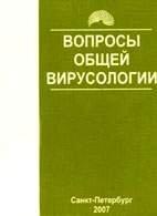 Вопросы общей вирусологии. Учебное пособие - Киселев О.И. - 2007 год