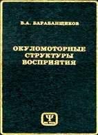Окуломоторные структуры восприятия - Барабанщиков В.А. - 1997 год