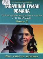 Уроки культуры здоровья. Учебное пособие - Маюров А.Н., Маюров Я.А. - 2004 год